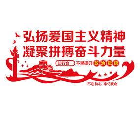 党建励志文化墙