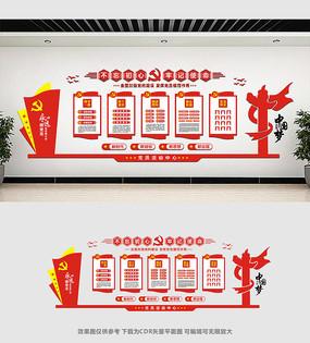 党建文化展厅文化墙设计