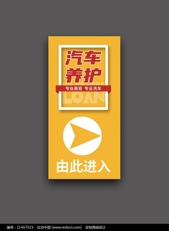 高端汽车养护指引牌PSD图片