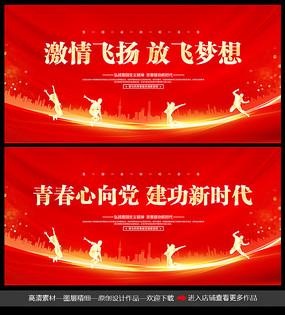 红色大气五四青年节背景展板