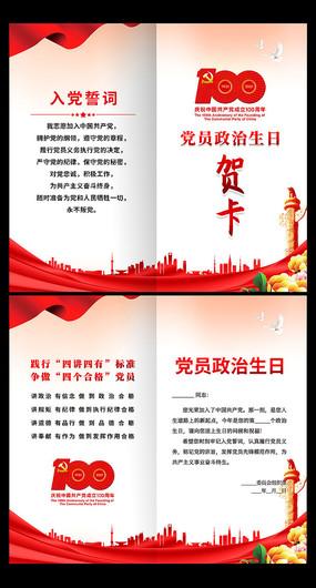 红色建党100周年党员政治生日贺卡