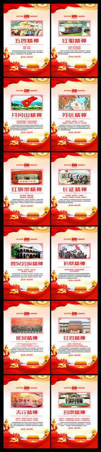 弘扬中国精神红色革命精神党建展板