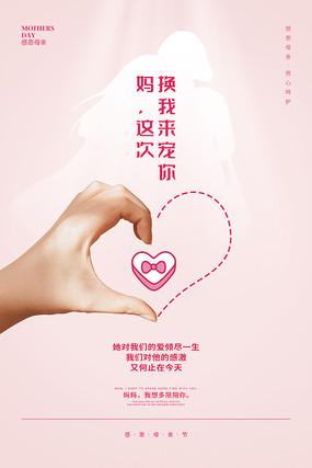 简约大气感恩母亲节用心呵护宣传海报