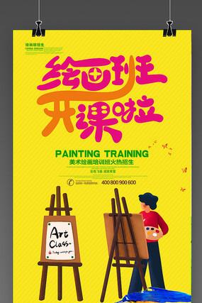 简约美术培训班招生海报设计