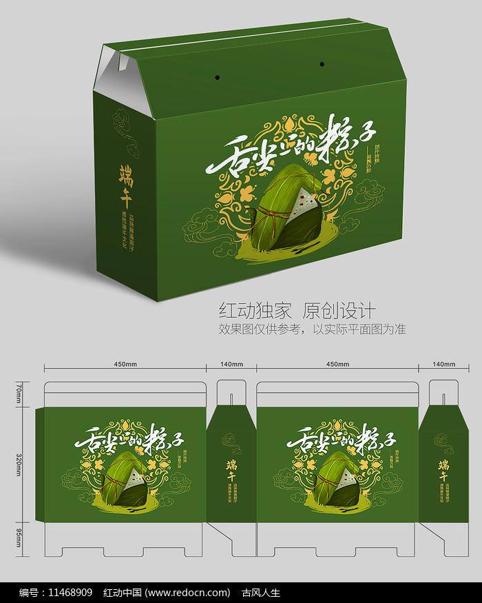 卡通手绘端午节粽子包装设计图片