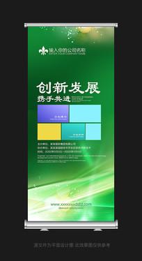 绿色企业易拉宝设计模板