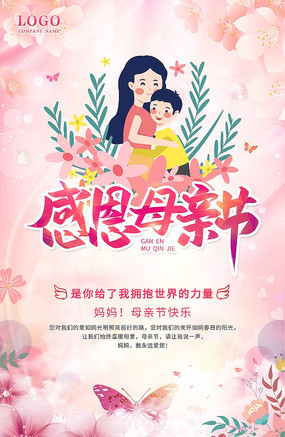 温馨母亲节感恩母亲母爱贺卡促销海报设计
