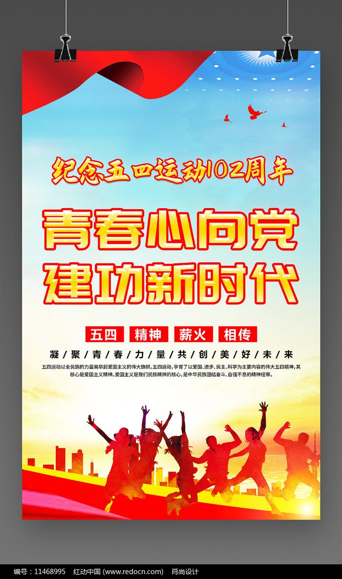 五四青年運動海報設計