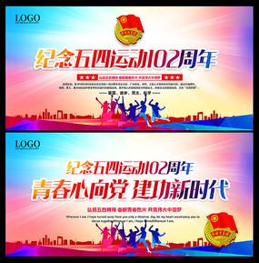 五四运动102周年五四青年节晚会背景