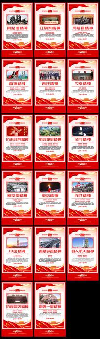 整套中国精神弘扬革命精神宣传展板