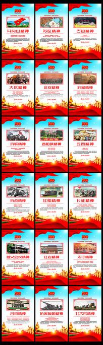 中国精神红色革命精神展板