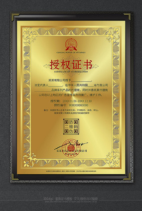 餐饮加盟金色超质感授权证书
