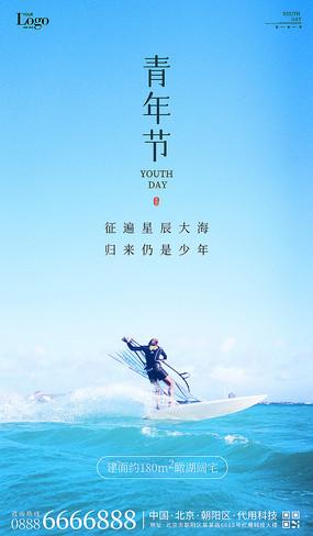 创意地产五四青年节海报