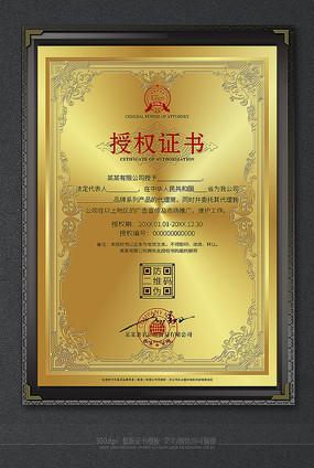 传统大气金色超质感授权证书