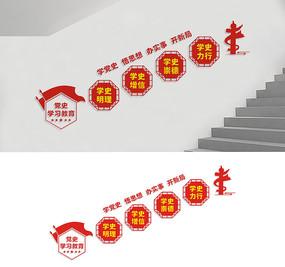 党史学习教育楼梯文化墙