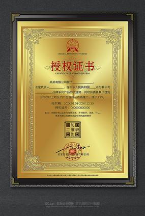 大气高档金色超质感授权证书