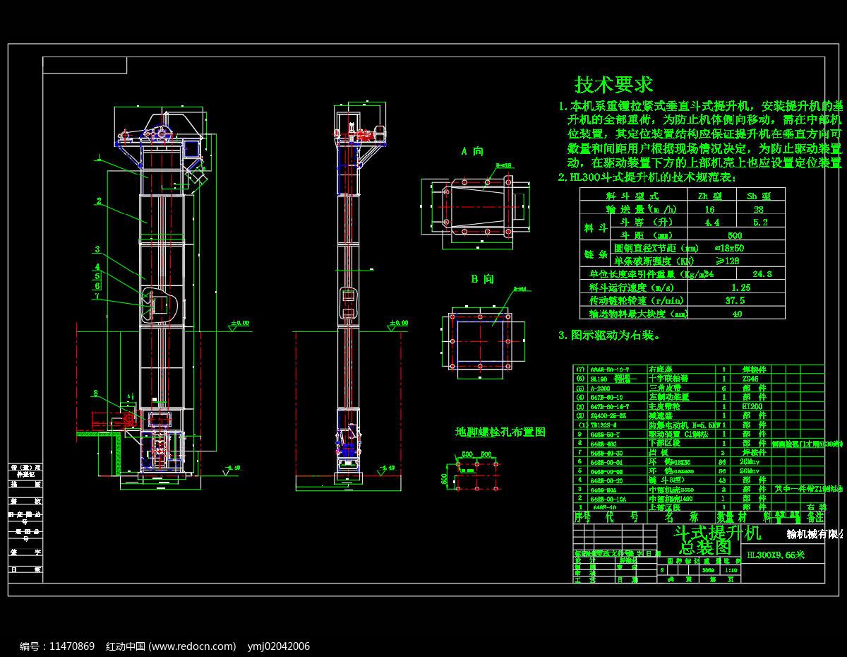 斗式提升机总图CAD机械图纸图片