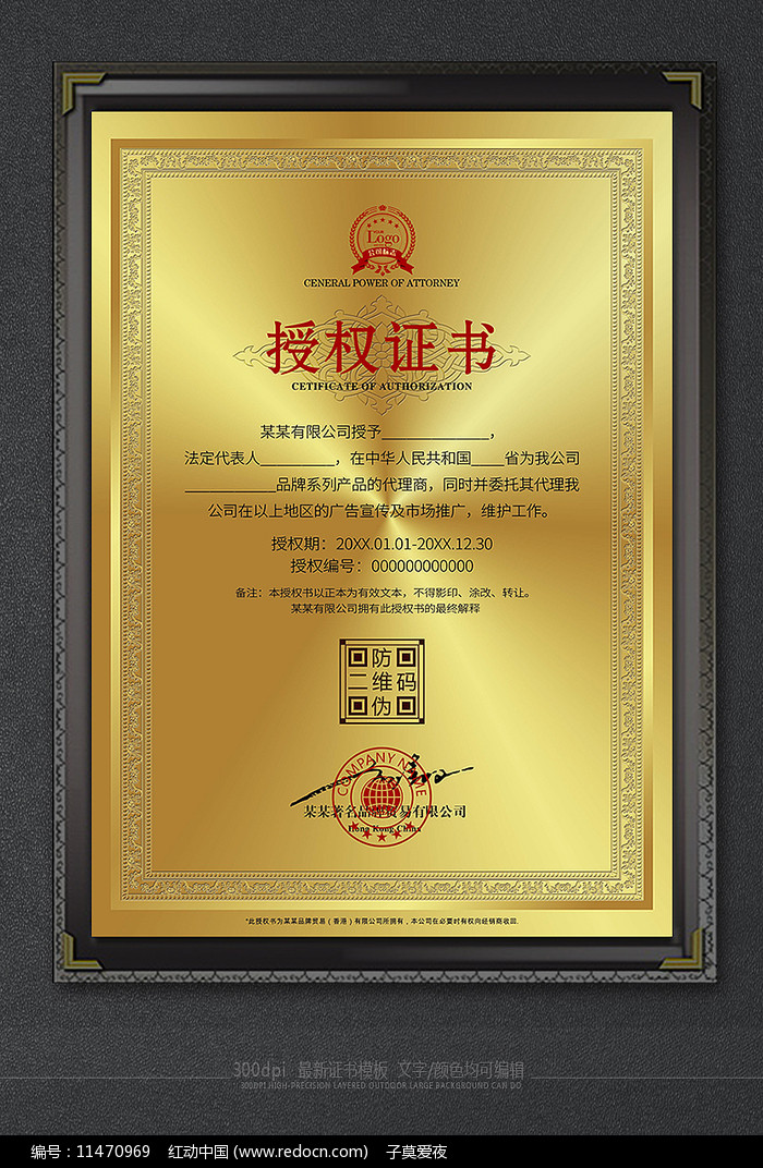 防伪大气金色超质感授权证书图片
