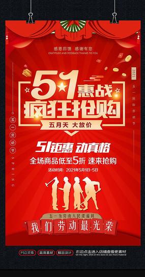 红色51五一劳动节促销海报设计