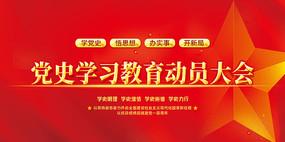 红色大气党史学习教育动员大会宣传展板