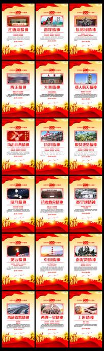 弘扬革命精神中国精神展板