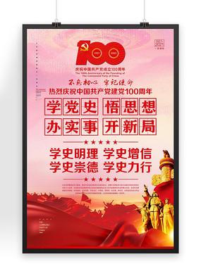 建党100周年党史学习挂画