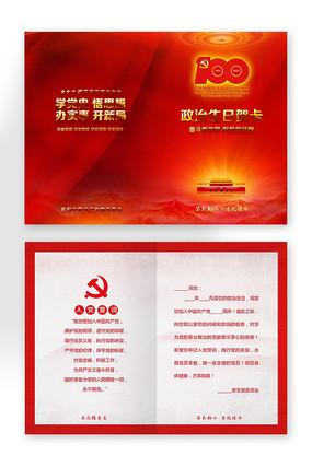 建党100周年庆党员政治生日贺卡