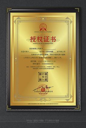 简约创意金色超质感授权证书
