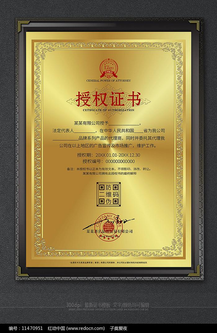金色超质感授权证书模板图片