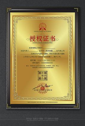 金色超质感授权证书模板