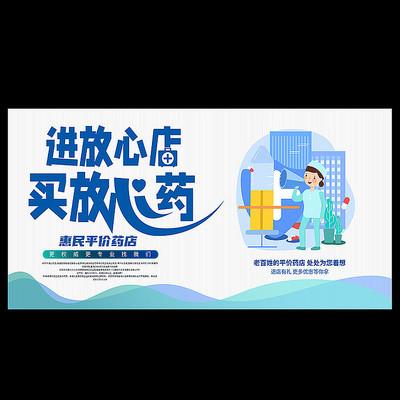 平价连锁药店海报