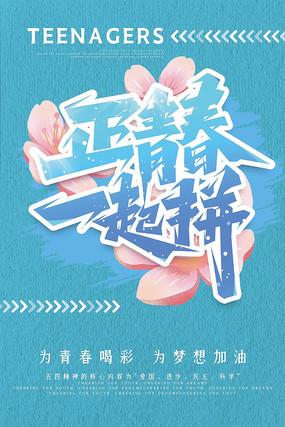 清爽蓝色五四青年节海报
