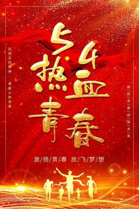 热血青春五四青年节海报设计