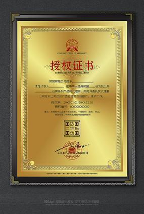 通用最新金色超质感授权证书