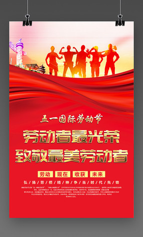 五一劳动节宣传展板海报设计