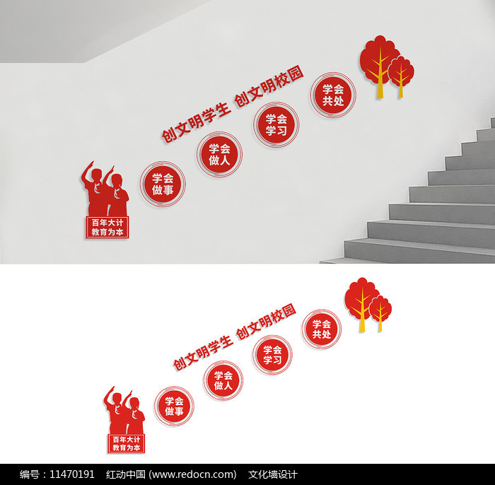 学校楼梯文化墙宣传设计图片