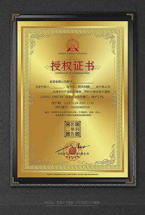 中式纹饰金色超质感授权证书