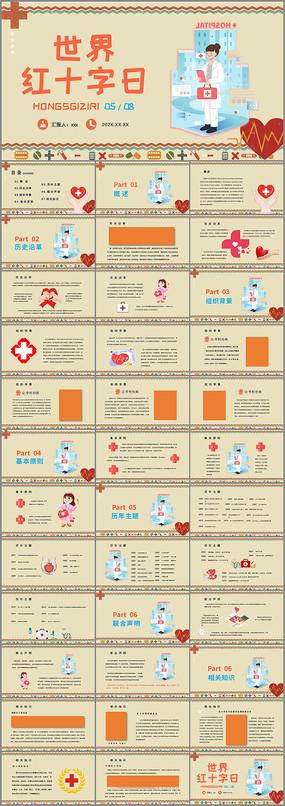 5.8世界红十字日公益宣传PPT