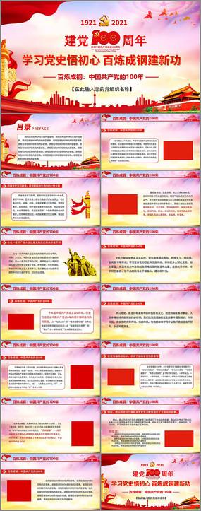 百炼成钢建党100周年党史学习PPT