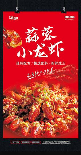 大气蒜蓉小龙虾美食海报设计