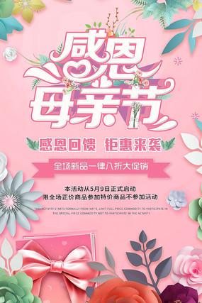 粉色感恩母亲节促销海报设计