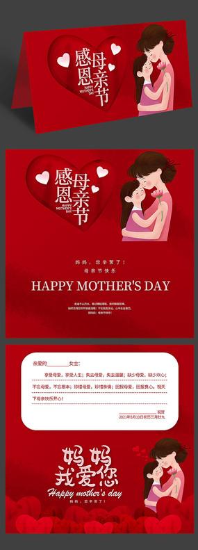 红色创意母亲节贺卡设计