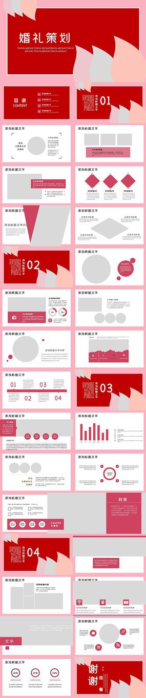 婚礼组织婚礼策划PPT模板