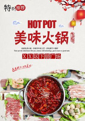 火锅餐饮海报