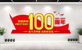 建党100周年雕塑文化墙