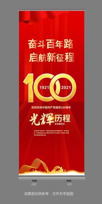 建党100周年展架设计