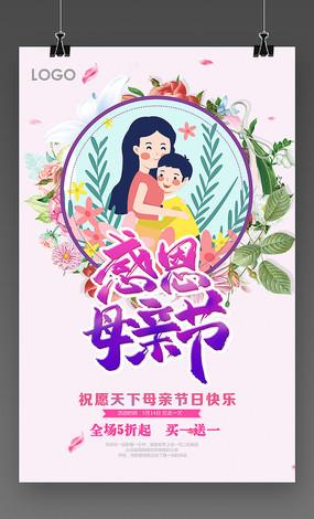 简约母亲节商场促销海报
