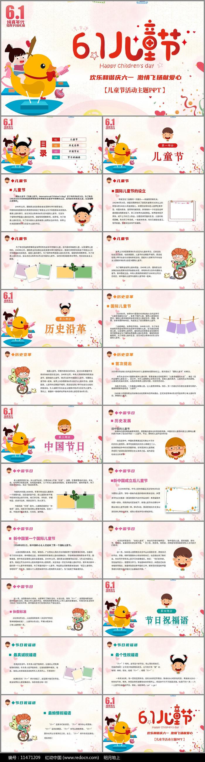卡通活泼61儿童节PPT图片