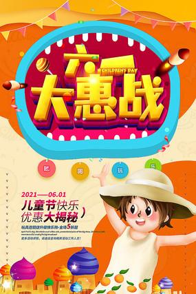 卡通六一儿童节大惠战节日促销海报
