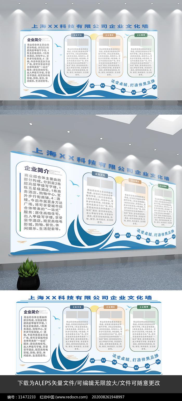 蓝色追求卓越企业文化墙图片
